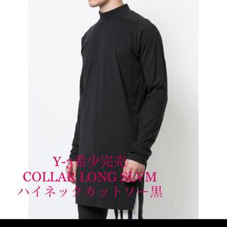 ワイスリー(Y-3)のY-3美品 COLLAR LONG SLVM ハイネックカットソー黒(Tシャツ/カットソー(七分/長袖))