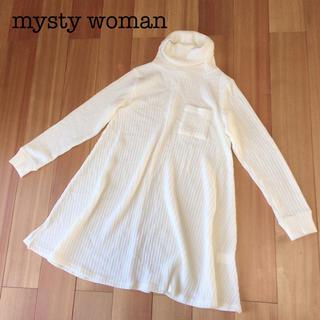 ミスティウーマン(mysty woman)のmysty woman ミスティウーマン ワイドリブニットチュニック ハイネック(ニット/セーター)