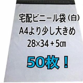 宅配ビニール袋 A4より少し大きめ 50枚