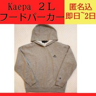 ケイパ(Kaepa)のKaepa ケイパ フード パーカー グレー 2L XL メンズ(パーカー)