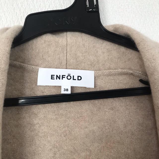 ENFOLD(エンフォルド)のエンフォルド コーディガン レディースのトップス(ニット/セーター)の商品写真