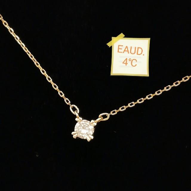 4℃(ヨンドシー)のK10PG EAUD. 4℃ プチっと小さな一粒✨ダイヤ✨付 シンプルネックレス レディースのアクセサリー(ネックレス)の商品写真