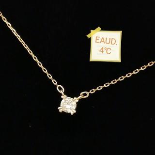 4℃ - K10PG EAUD. 4℃ プチっと小さな一粒✨ダイヤ✨付 シンプルネックレス