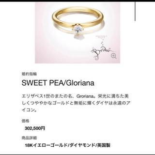 MIKIMOTO - sweet pea 18k リング