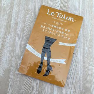 ルタロン(Le Talon)のル タロン  タイツ&ソックスセット(タイツ/ストッキング)