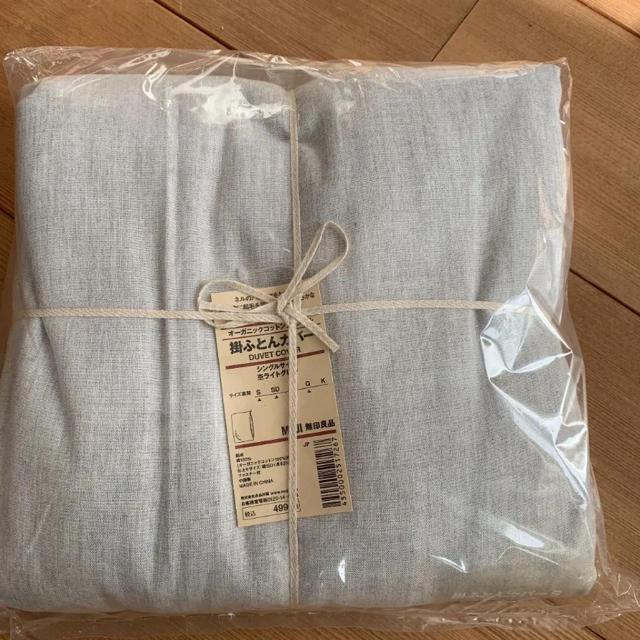 MUJI (無印良品)(ムジルシリョウヒン)の新品 無印良品 掛ふとんカバー シングルサイズ 杢ライトグレー インテリア/住まい/日用品の寝具(シーツ/カバー)の商品写真