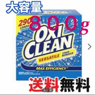 コストコ(コストコ)のオキシクリーン 800g(洗剤/柔軟剤)