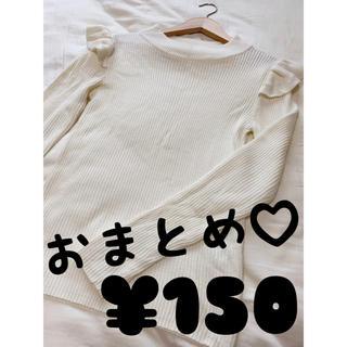 リュリュ(RyuRyu)の【お纏め¥150】最安値💗秋冬💗Ryu Ryu💗肩フリルニット💕🎀(ニット/セーター)