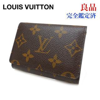 LOUIS VUITTON - 良品 ルイヴィトン モノグラム カードケース 名刺入れ M62920
