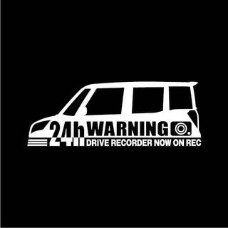 【ドラレコ】日産 デイズルークスハイウェイスター 24時間 警告 ステッカー(セキュリティ)