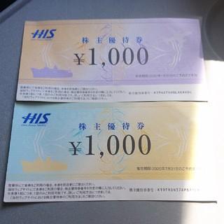 けい様専用 HIS株主優待券 12000円分(その他)