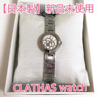CLATHAS - 【日本製】クレイサス 腕時計 レディース シルバー アナログ CLATHAS