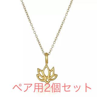 カルマ(KARMA)のGOOD KARMA  蓮の花のネックレスペア用2個セット!(ネックレス)