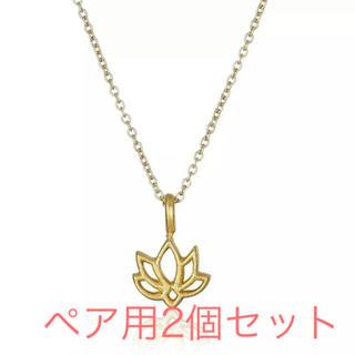 カルマ(KARMA)のGOOD KARMA 蓮の花のネックレスペア用2個セット(ネックレス)