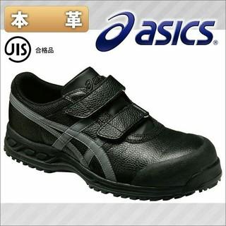 アシックス(asics)のasics/アシックス/総レザー安全靴/ ベルクロ(その他)