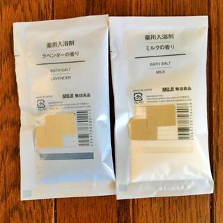 ムジルシリョウヒン(MUJI (無印良品))の新品未使用☆無印良品の薬用入浴剤2種(入浴剤/バスソルト)