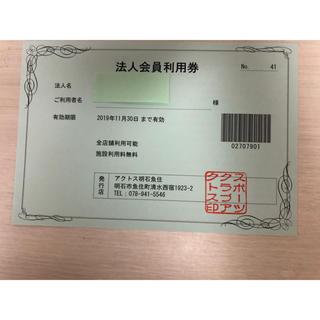 スポーツクラブ ジム アクトス 施設利用券(その他)