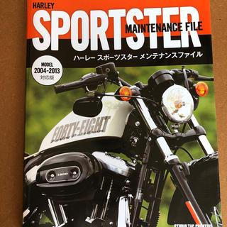 ハーレーダビッドソン(Harley Davidson)のハ-レ-スポ-ツスタ-メンテナンスファイル MODEL 2004-2013(カタログ/マニュアル)