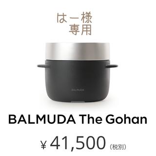 バルミューダ(BALMUDA)のはー様 BALMUDA The Gohan  炊飯器 バルミューダ(炊飯器)