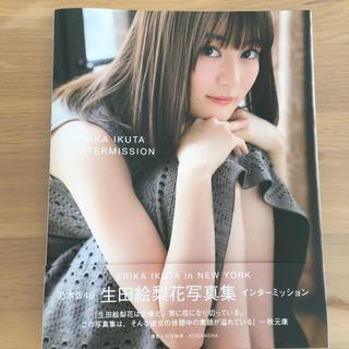 生田絵梨花写真集インターミッション(ポストカード付)(アート/エンタメ)