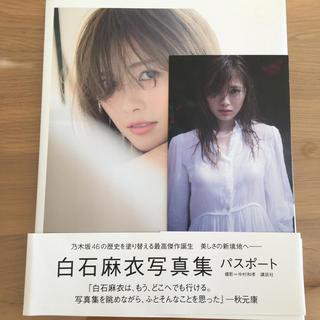 白石麻衣写真集パスポート(ポストカード付)(アート/エンタメ)