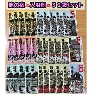 Kracie - 旅の宿 入浴剤 8種類 【32包セット】