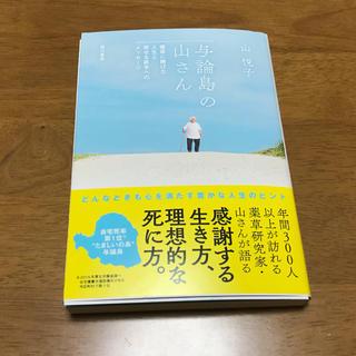 角川書店 - 書籍 与論島の山さん