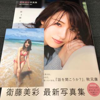 乃木坂46 - 話を聞こうか。 衛藤美彩写真集
