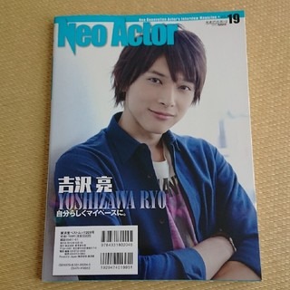 Neo Actor vol.19 2012 autumn (1冊でのお譲り)