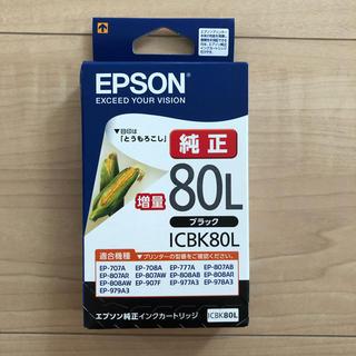EPSON - エプソン インクカートリッジ ICBK80L ブラック 増量