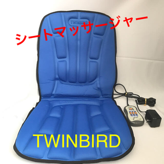 ツインバード(TWINBIRD)の【美品】TWINBIRD シートマッサージャー EM-2537BL(マッサージ機)