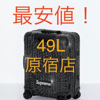 Supreme - 【国内正規品最安値!】【即OK】supreme rimowa 49L  原宿店