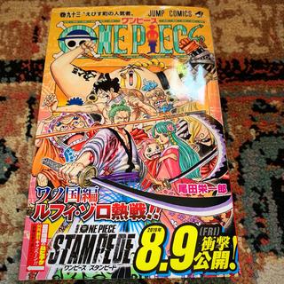 集英社 - ONE PIECE 巻93