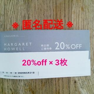 マーガレットハウエル(MARGARET HOWELL)のTSI マーガレット・ハウエル 20%off(ショッピング)