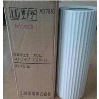 傘立て 山崎実業 陶器 スリム ストライプ ホワイト 7910 F2923 (傘立て)