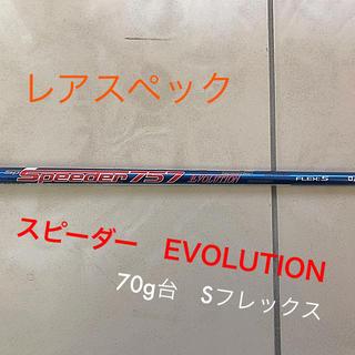 フジクラ(Fujikura)の最終値下げ《早いもの勝ち》フジクラ スピーダー エボリューション 70g台(クラブ)