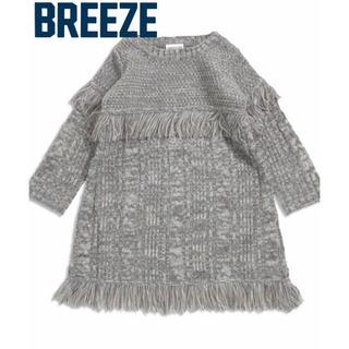 BREEZE - 新品未使用 タグ付き✯BREEZE ニット ワンピース 長袖 80cm