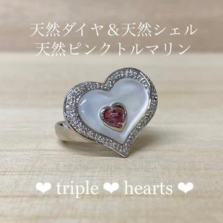 天然ダイヤ ピンクトルマリン 白蝶貝 リング K18WG(リング(指輪))