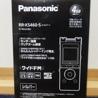 Panasonic - 週末値下げ【新品】パナソニック ICレコーダー「RR-XS460-S」ズーム録音