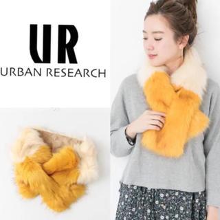 URBAN RESEARCH - 新品 アーバンリサーチ バイカラーファーストール コンビカラー