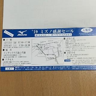 ミズノ(MIZUNO)の【5名様分】 ミズノ感謝セール 入場券(ショッピング)