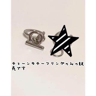 スピンズ(SPINNS)の☆あもん1018様専用☆スピンズ チェーンモチーフリング単品(リング(指輪))