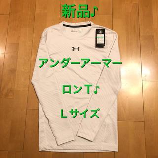アンダーアーマー(UNDER ARMOUR)の⭐️【新品】アンダーアーマー  ロンTホワイト Lサイズ⭐️(Tシャツ/カットソー(七分/長袖))