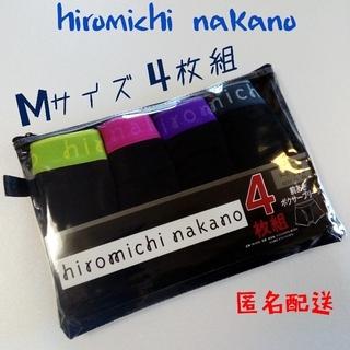 ヒロミチナカノ(HIROMICHI NAKANO)のヒロミチ ナカノ ボクサー パンツ Mサイズ ★ 4枚セット ★ (ボクサーパンツ)