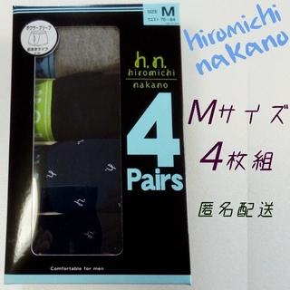 ヒロミチナカノ(HIROMICHI NAKANO)の★ 4枚セット ★ ヒロミチ ナカノ ボクサー パンツ Mサイズ(ボクサーパンツ)