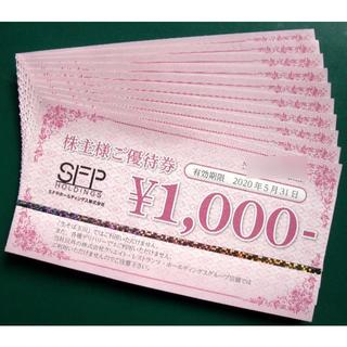 SFP 株主優待券 SFPホールディングス 10000円分 ミニレター発送(レストラン/食事券)