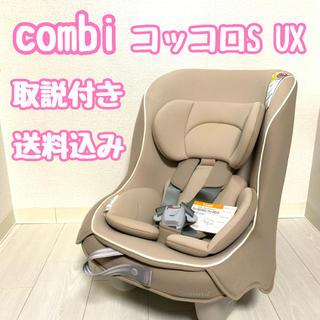 combi - コンビ チャイルドシート コッコロ S UX インナー有り ヘーゼルナッツ