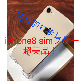 Apple -  iPhone8 simフリー  超美品