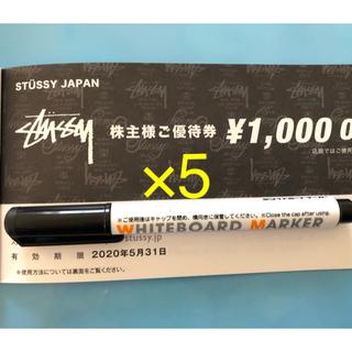 ステューシー(STUSSY)の最新!STUSSY 1000円オフ TSI株主優待券(ショッピング)
