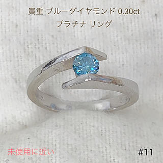 貴重 ブルーダイヤモンド 0.30ct プラチナ リング 指輪 送料込み(リング(指輪))